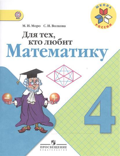 Для тех, кто любит математику. 4 класс. Пособие для учащихся общеобразовательных организаций. 6-е издание