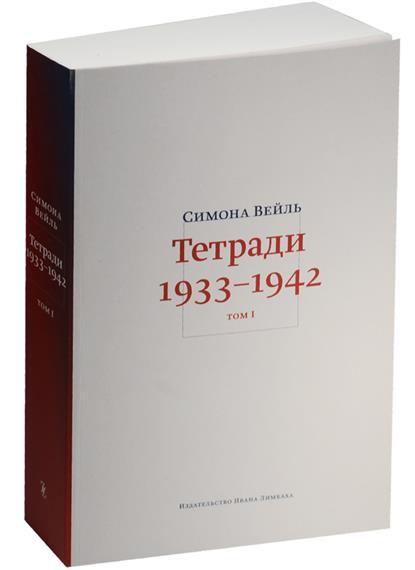 Вефль С. Тетради 1933-1942. В 2-х томах. Том I. 1933 - октябрь 1941. Том II. Октябрь 1941 - февраль 1942 (комплект из 2 книг)
