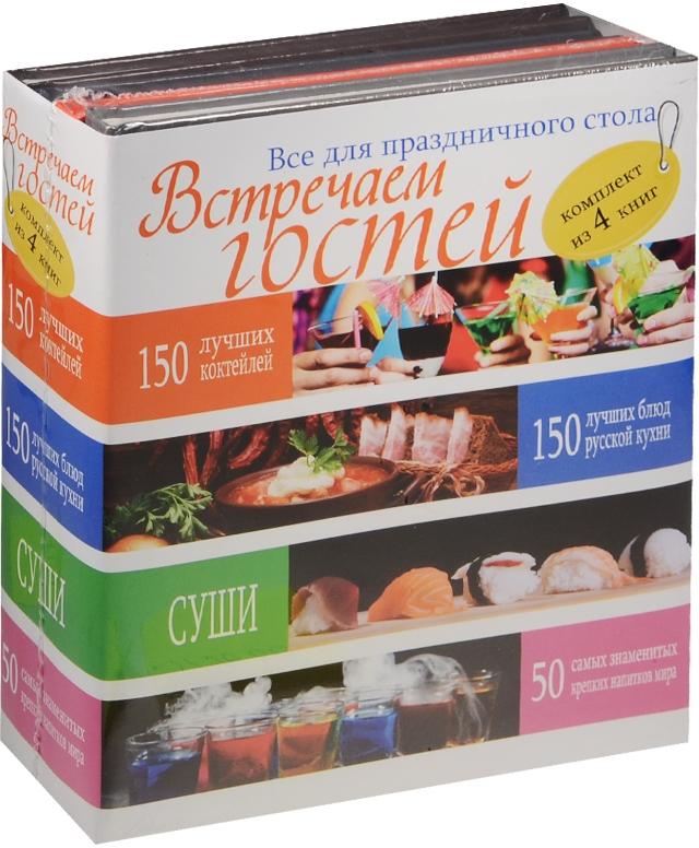 Встечаем гостей. Все для праздничного стола (комплект из 4 книг) 1000 лучших рецептов для идеальной хозяйки русская кухня украшение праздничного стола блюда на пару комплект из 4 х книг isbn 9785170977932