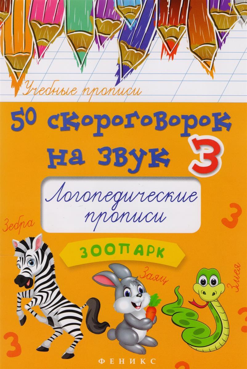 Жученко М. 50 скороговорок на звук З. Логопедические прописи ISBN: 9785222297131