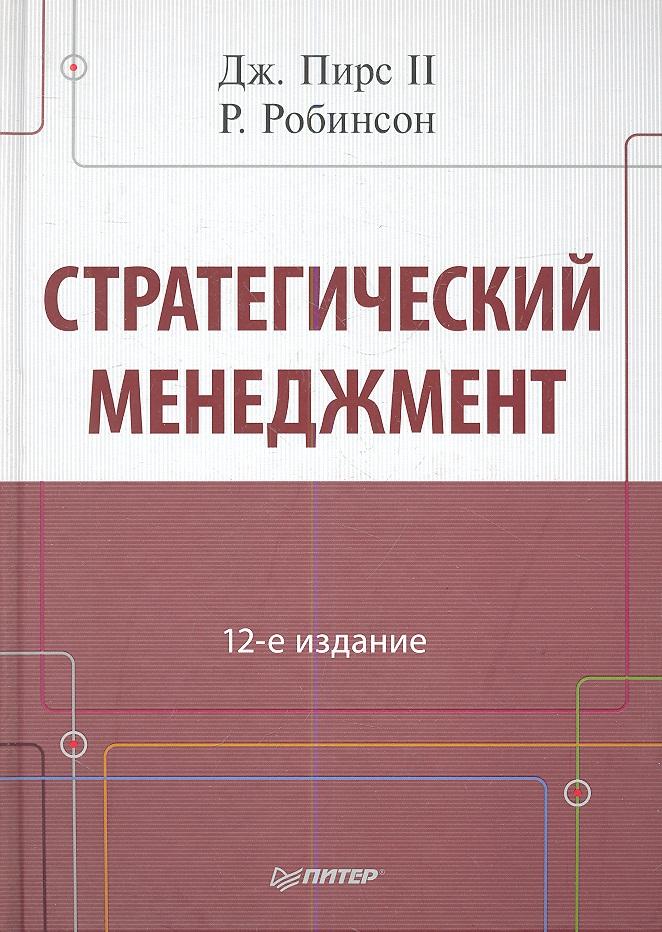 Пирс Дж., Робинсон Р. Стратегический менеджмент. 12-е издание лемир дж перез р новый хоукай полное издание