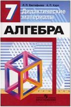 Евстафьева Л. Алгебра 7 кл Дидакт. материалы