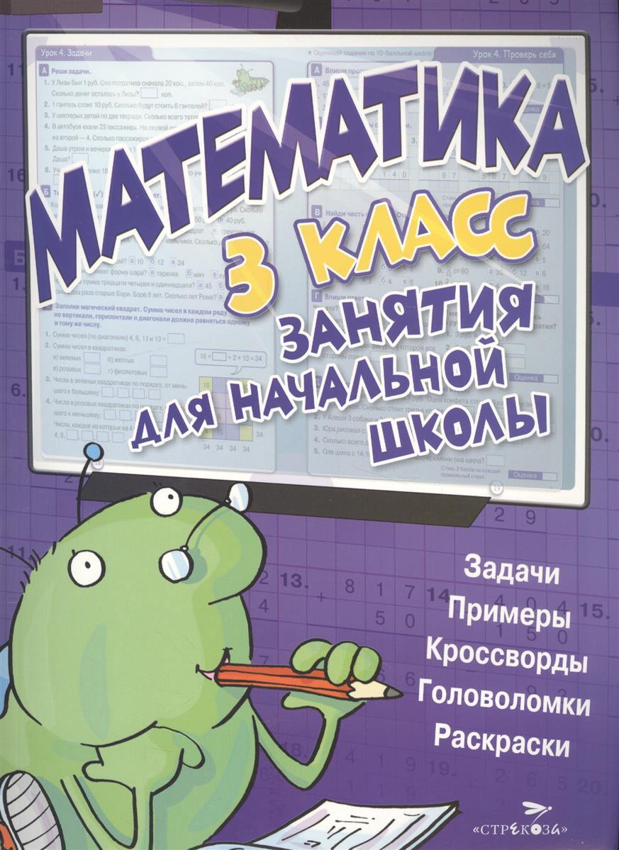 МакНи К. (сост.) Математика. 3 класс. Занятия для начальной школы. Задачи, примеры, кроссворды, головоломки, раскраски