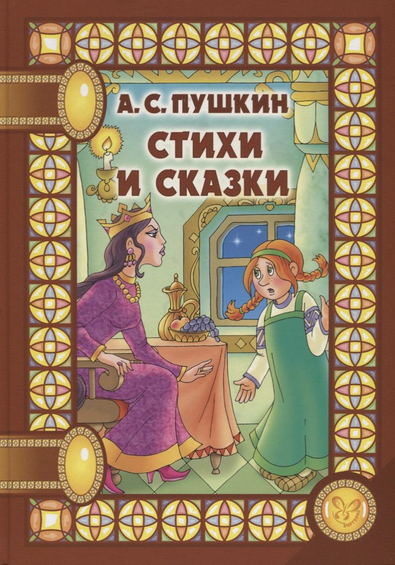 Пушкин А.: Стихи и сказки