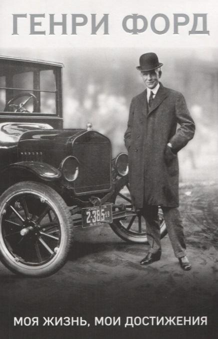 Форд Г. Генри Форд. Моя жизнь, мои достижения форд маверик в пензе