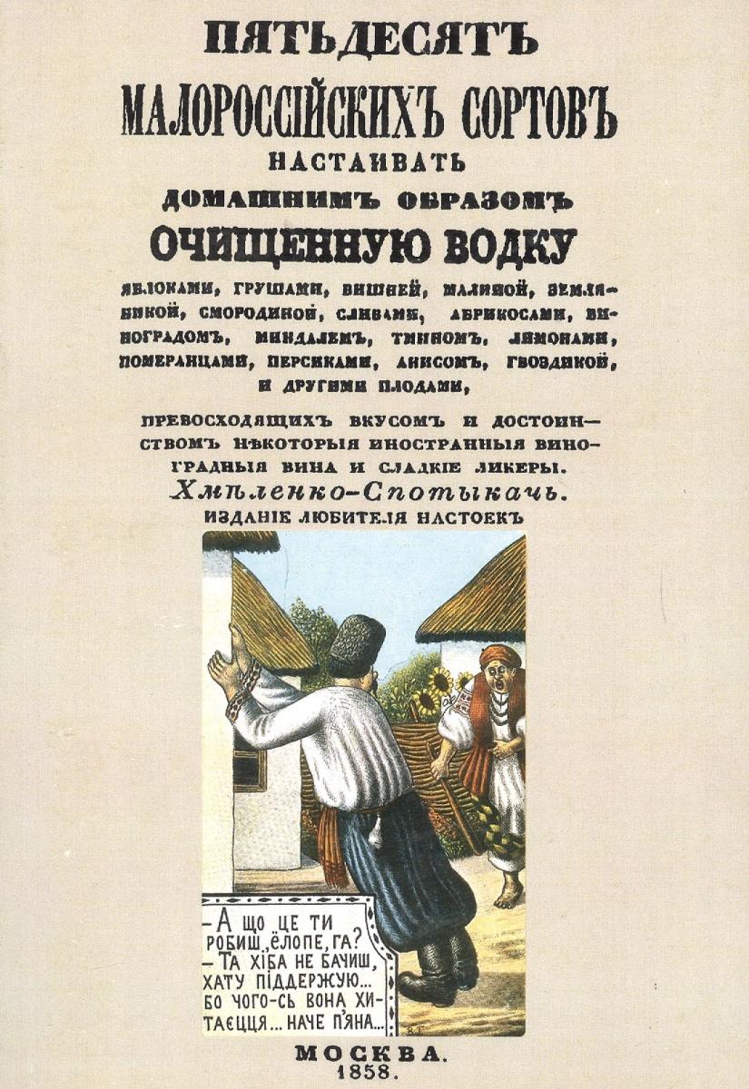 Хмеленко-Спотыкач Пятьдесят малороссийских сортов настаивать домашним образом очищенную водку