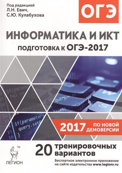 Информатика и ИКТ. Подготовка к ОГЭ-2017. 9 класс. 20 тренировочных вариантов