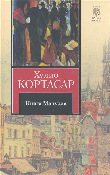 Кортасар Х. Книга Мануэля кортасар х восьмигранник