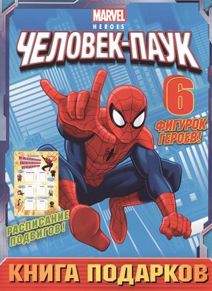 Жилинская А. (ред.) Книга подарков. Человек-паук жилинская а ред азбука