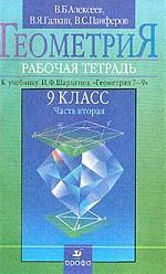 Геометрия 9 кл