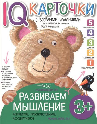 IQ-карточки с веселыми заданиями. Развиваем мышление. 3 года набор для игры карточная айрис пресс iq карточки развиваем мышление 25624