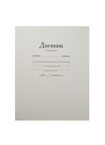 """Дневник шк. """"Белый.Классика"""" карт.обл., Триумф"""