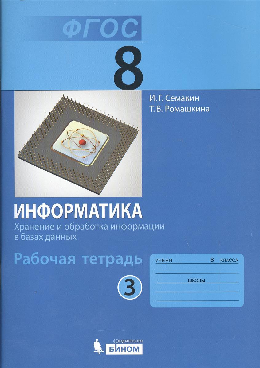 Семакин И., Ромашкина Т. Информатика. 8 класс. Рабочая тетрадь в 4 частях. Часть 3. Хранение и обработка информации в базах данных информатика 4 класс