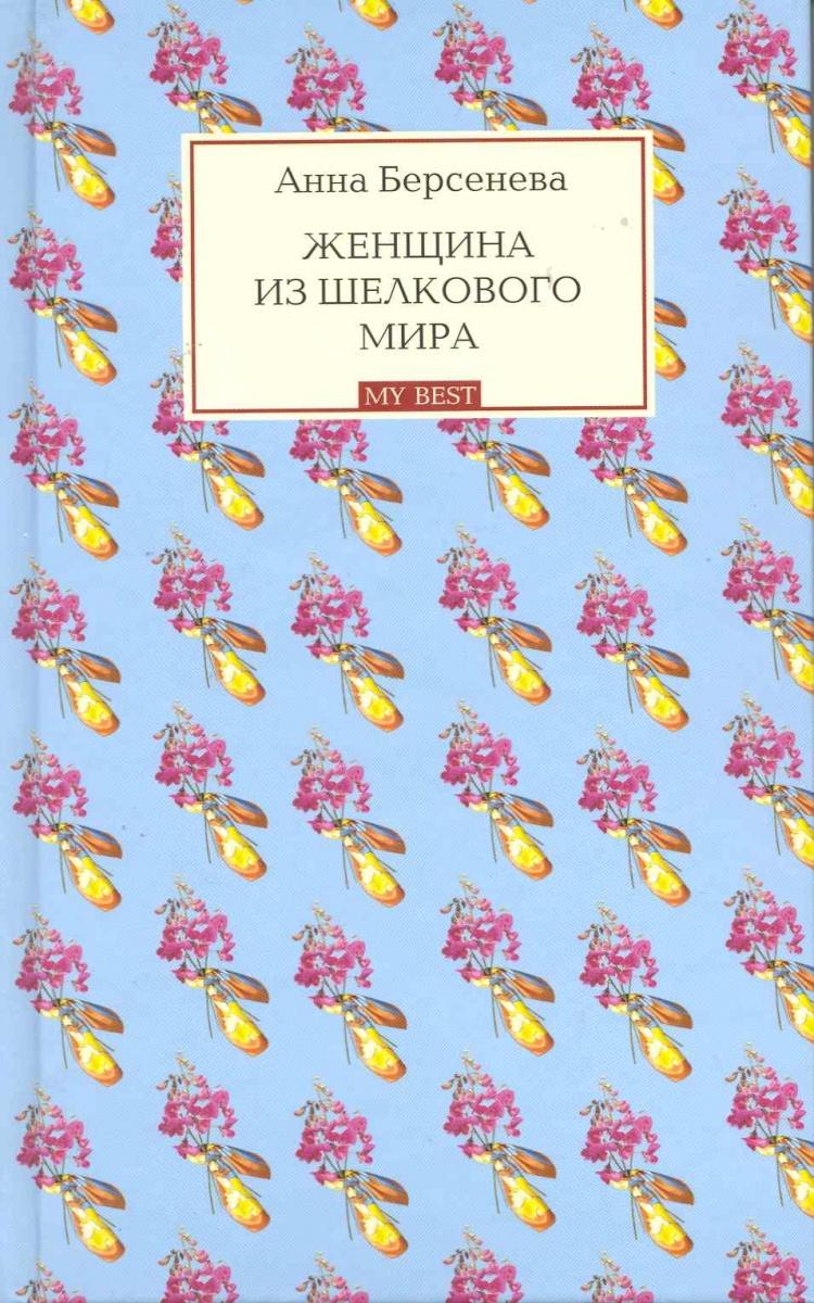 Берсенева А. Женщина из шелкового мира берсенева а ответный темперамент