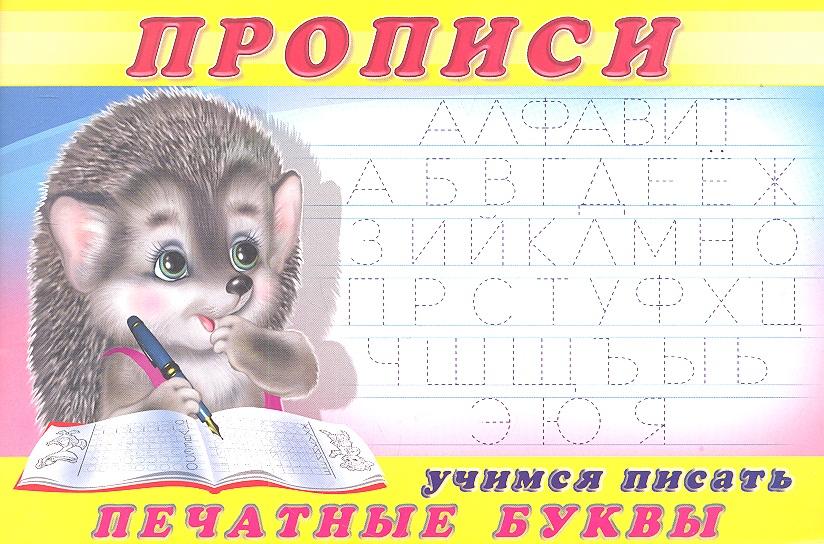 Приходкин И. (худ.) Прописи. Учимся писать печатные буквы учимся писать печатные буквы прописи