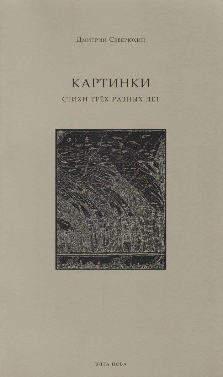 Серерюхин Д. Картинки. Стихи трех разных лет бражников а стихи разных лет