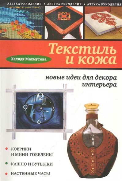 Махмутова Х. Текстиль и кожа Новые идеи для декора интерьера