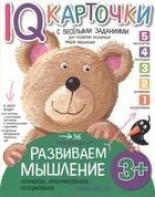 IQ-карточки с веселыми заданиями. Развиваем мышление. 3 года