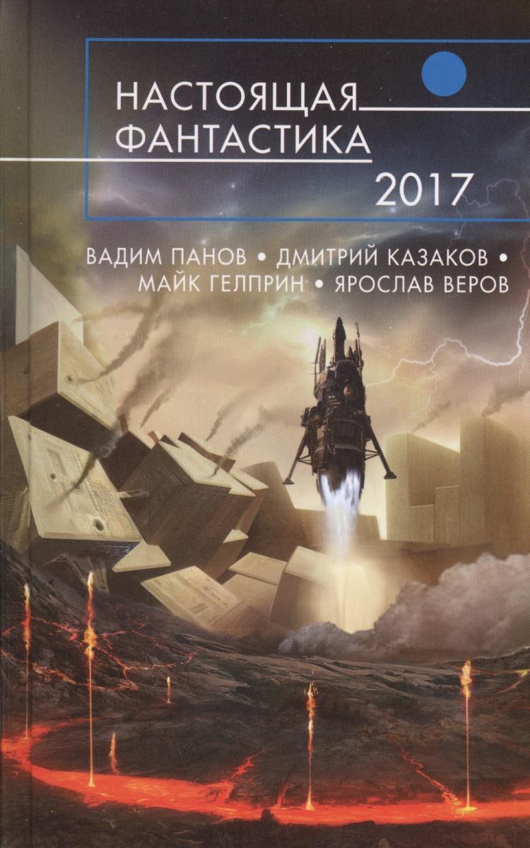 Настоящая фантастика - 2017