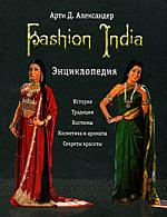 Александер А. Fashion India Энциклопедия pastoralism and agriculture pennar basin india