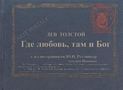 Толстой Л. Где любовь, там и Бог. Дьявол