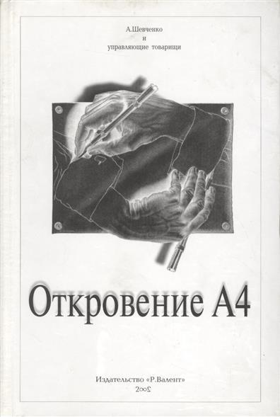 где купить Шевченко А. Откровение А4 ISBN: 9785934390922 дешево