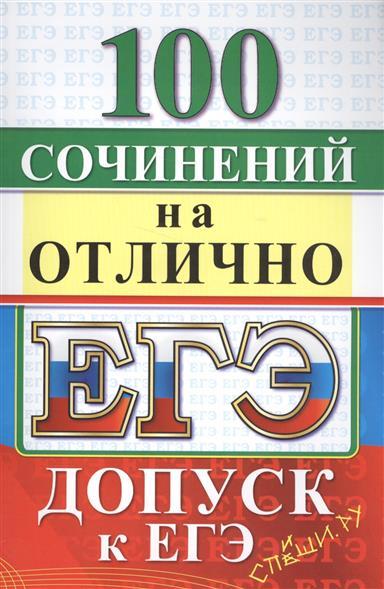 ЕГЭ. 100 сочинений на отлично. Допуск к ЕГЭ
