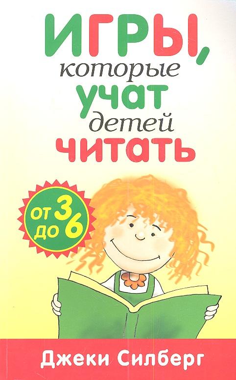Силберг Дж. Игры, которые учат детей читать ISBN: 9789851517837