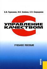 Герасимов Б. Управление качеством ашмарина с герасимов б управление изменениями