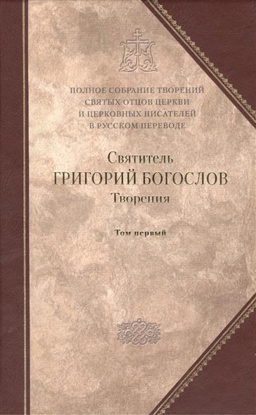 Творения-1. В двух томах. Том первый. Слова