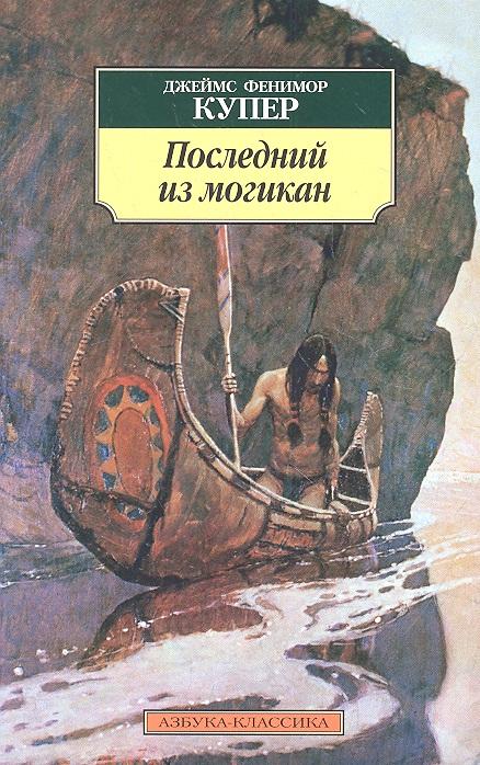 Купер Дж. Последний из могикан книги эксмо последний из могикан