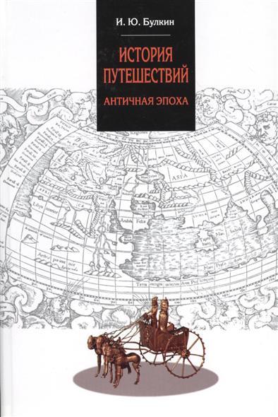 Булкин И.: История путешествий. Античная эпоха