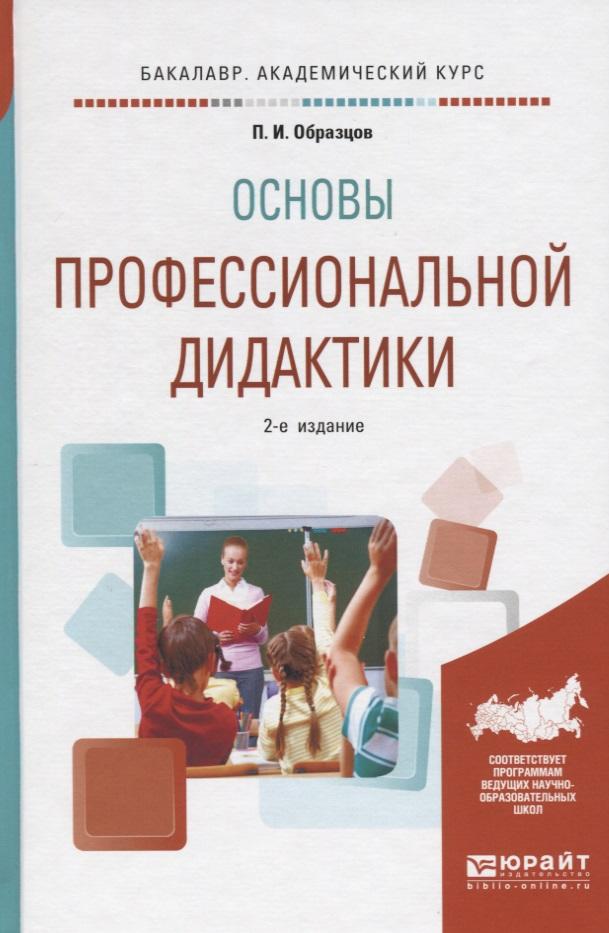 Образцов П. Основы профессиональной дидактики правовые основы профессиональной