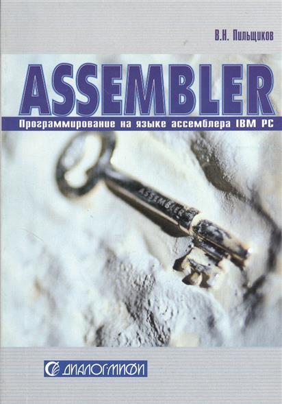 Пильщиков В. Программирование на языке ассемблера IBM PC