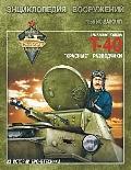 Легкие танки семейства Т-40 Красные разведчики