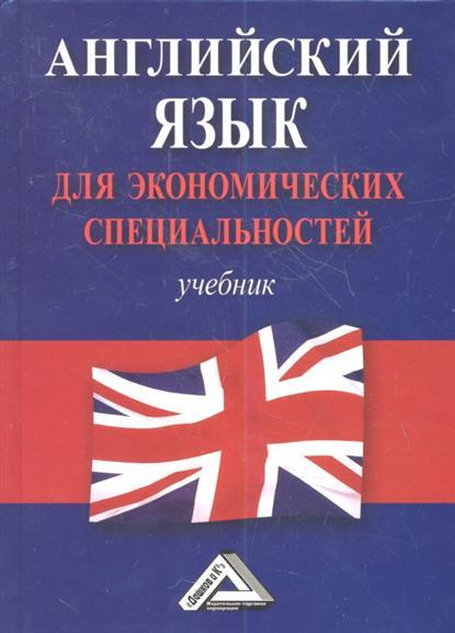 Английский язык для экономических специальностей. Учебник. 2-е издание