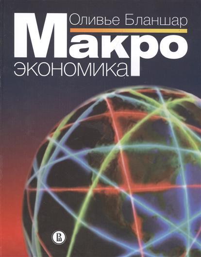 Бланшар О. Макроэкономика. Учебник ромер д высшая макроэкономика учебник