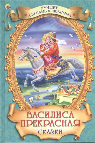 Гетцель В. (ред.) Василиса Прекрасная. Сказки