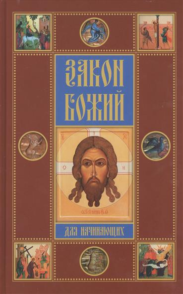 Соколов Д. Закон Божий для начинающих