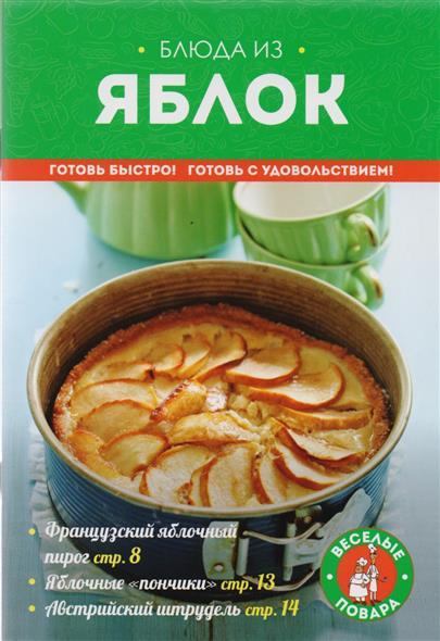 Братушева А. (ред.) Блюда из яблок