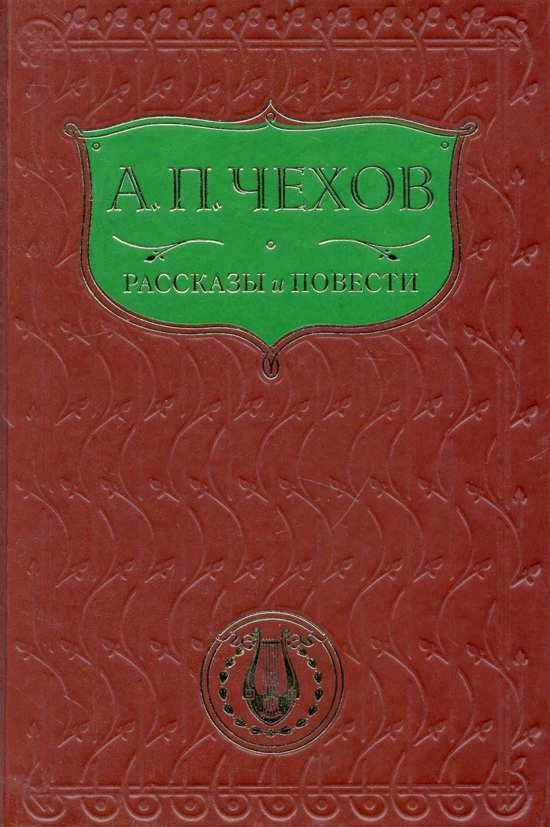 Чехов Рассказы и повести