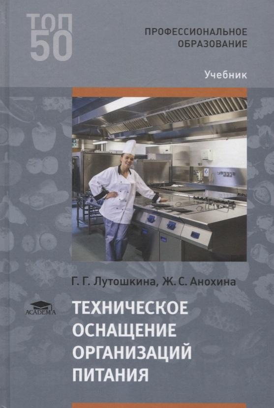 Техническое оснащение организаций питания. Учебник