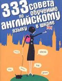 333 совета по обучению англ. языку в школе