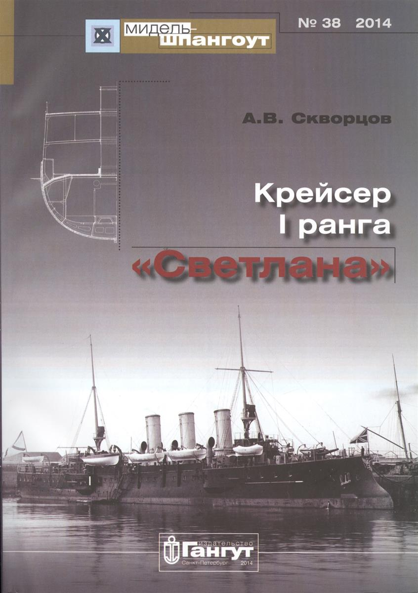 Скворцов А. Крейсер I ранга Светлана №38/2014 дроздов а интендант третьего ранга