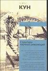Кун Т. Структура научных революций