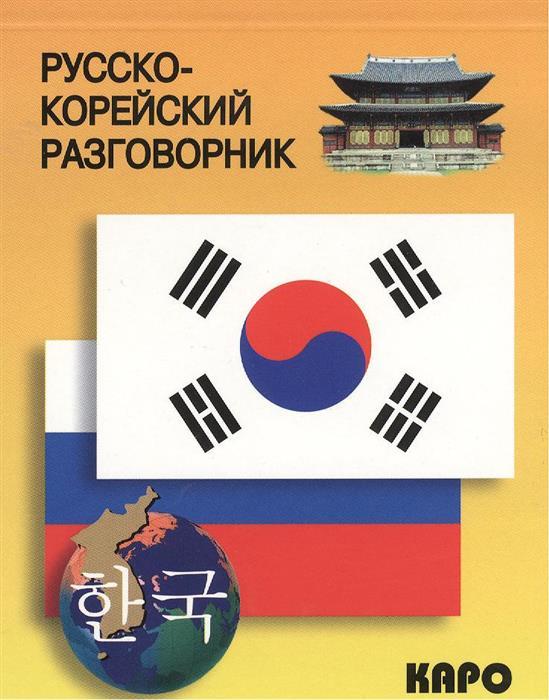 Хон Х. (сост.) Русско-корейский разговорник ISBN: 9785992505917 хон гиль дон