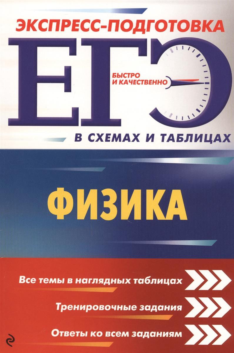 ЕГЭ. Физика. Экспресс-подготовка в схемах и таблицах