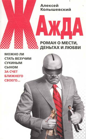 Колышевский А. Жажда Роман о мести деньгах и любви
