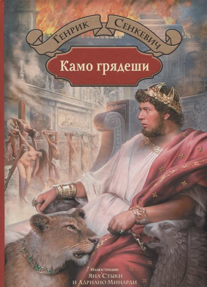 Сенкевич Г. Камо грядеши. Роман в трех частях от эпохи Нерона сенкевич г камо грядеши
