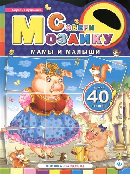 Гордиенко С. Мамы и малыши гордиенко с мишка путешественник 2